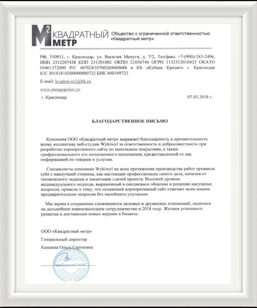 """Отзыв от ООО """"Квадратный метр"""""""