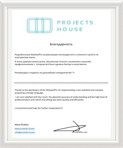 """Отзыв от """"Projects house"""""""