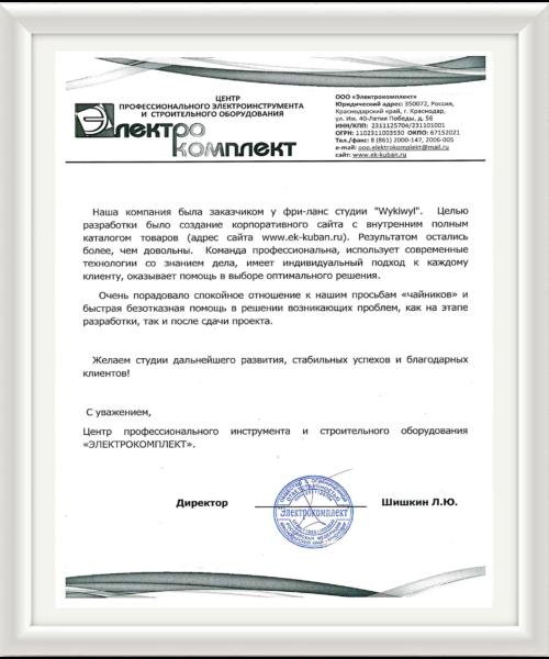 "Отзыв от ООО ""Электрокомплект"""