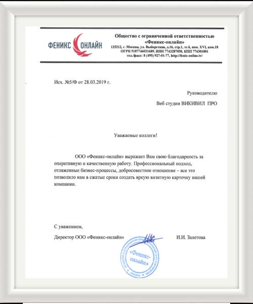 """Отзыв от ООО """"Феникс-онлайн"""""""