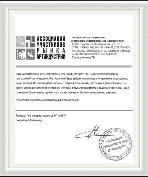 """Отзыв от НП """"Ассоциация участников рынка Артиндустрии"""""""