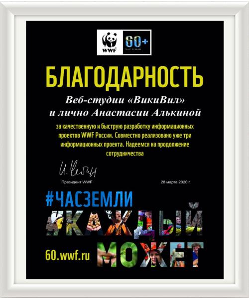 отзыв WWF